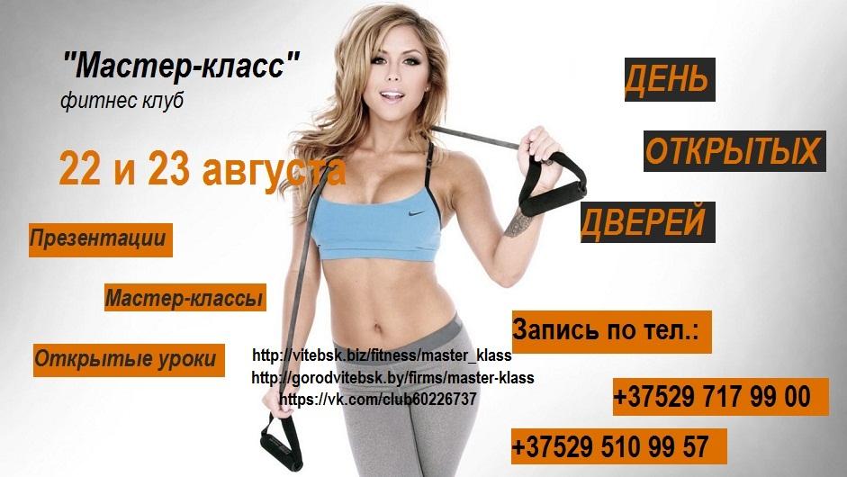 Мастер-класс фитнес клуб