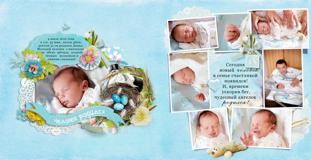 Фотоальбом первый год жизни ребенка