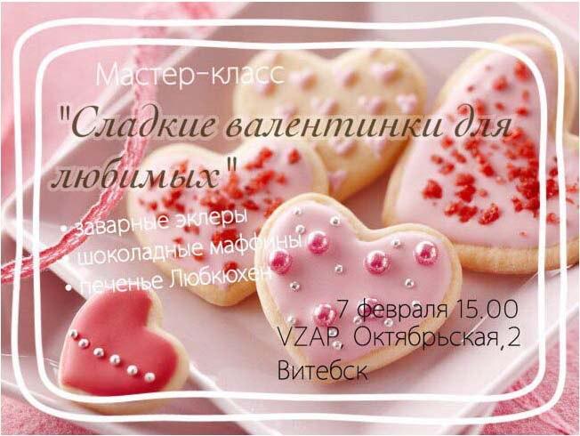 Мастер-класс Сладкие валентинки длялюбимых в Витебске