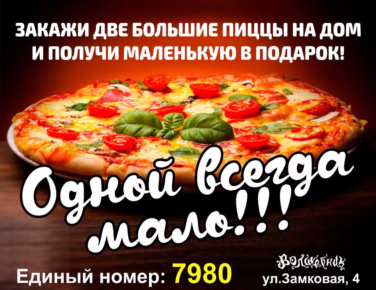 Закажи пиццу вторая в подарок 749