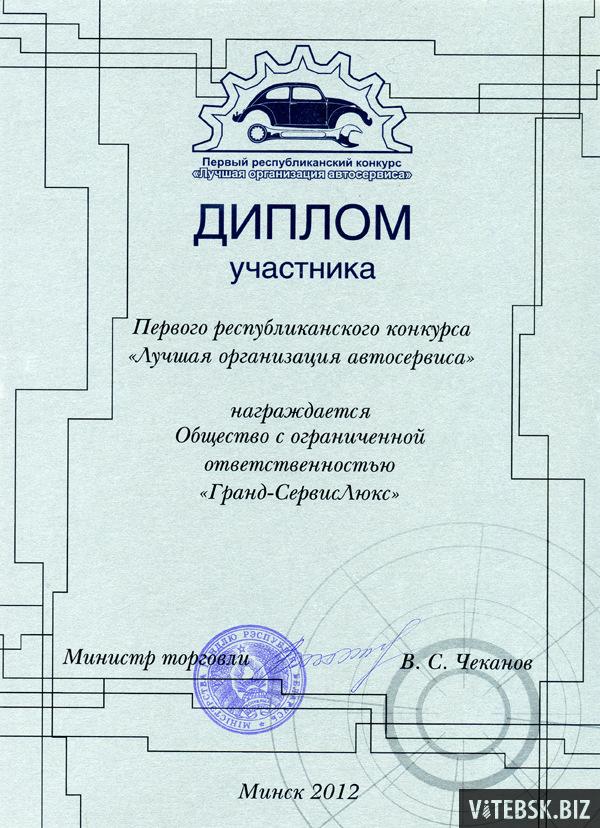 АвтоЛюкс АвтоЛюкс в Витебске  диплом участника первого республиканского конкурса Лучшая организация автосервиса