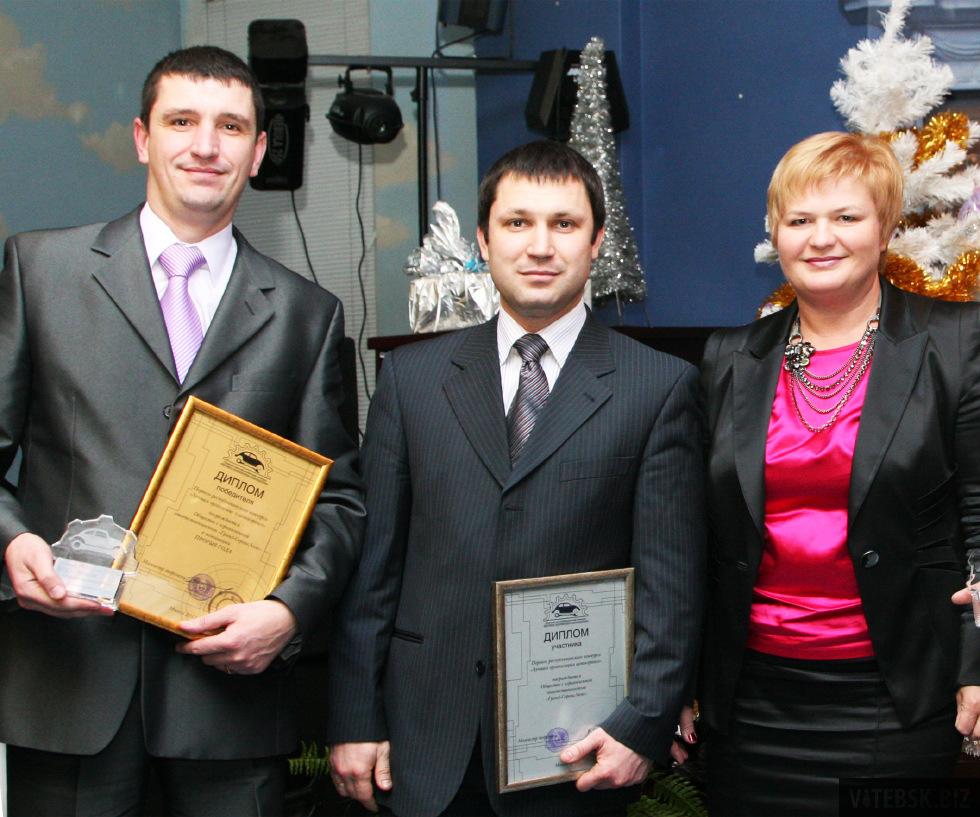 АвтоЛюкс АвтоЛюкс в Витебске Результаты участия в областном конкурсе Лучшая организация автосервиса