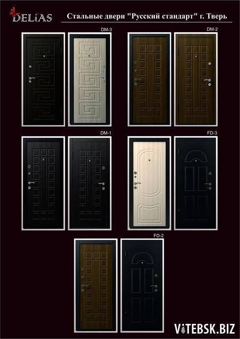 скидки на металлические двери русский стандарт