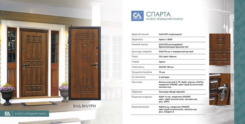 поставить металлические двери средний к