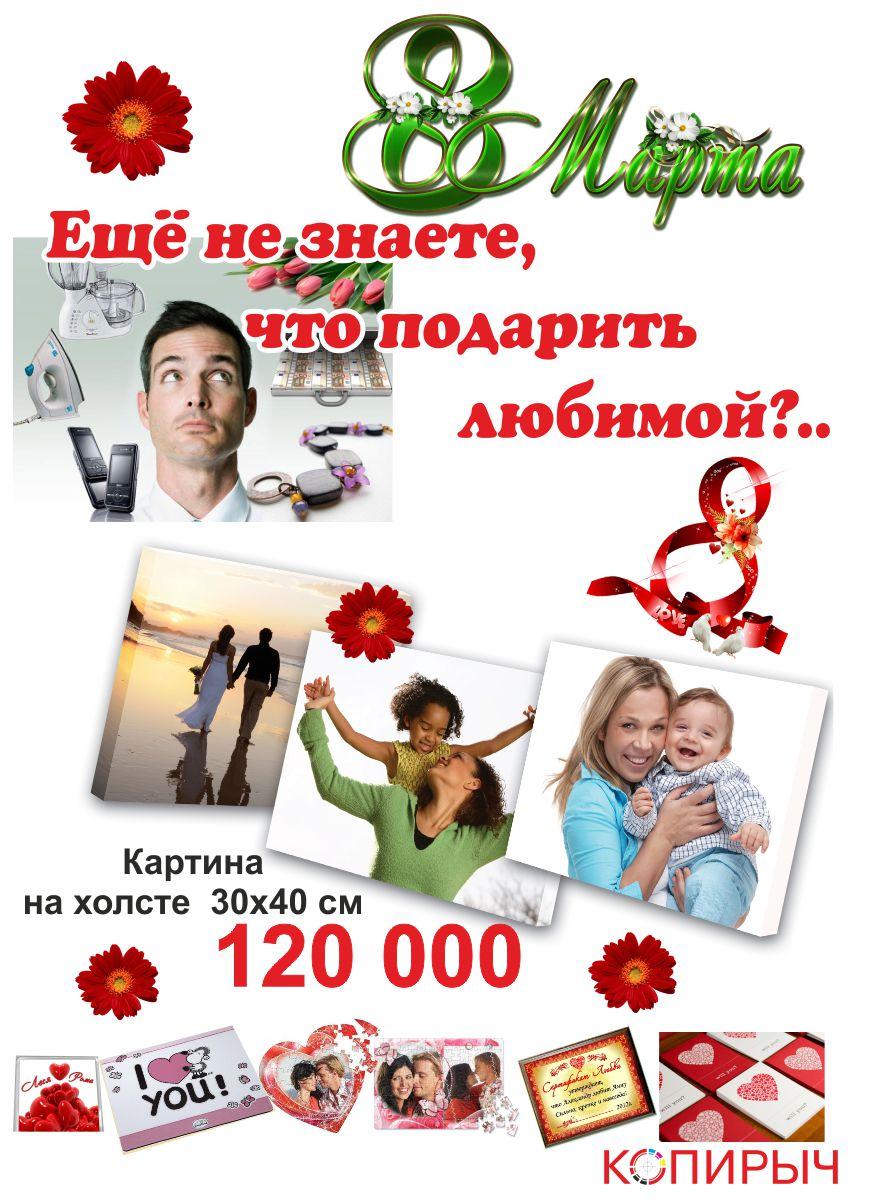 Подарки на 23 февраля через копицентр
