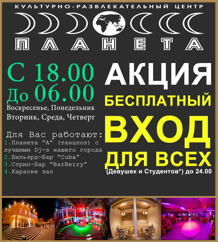 Сегодня бесплатный вход в ночной клуб ночные клубы в омске 2021