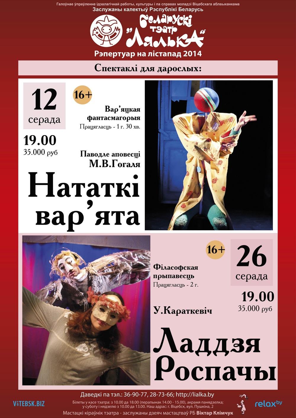 Спектакли на ноябрь афиша театр сатиры на васильевском афиша октябрь