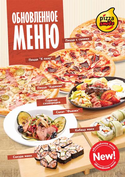 термобелье заказать пиццу в мозыре продажах
