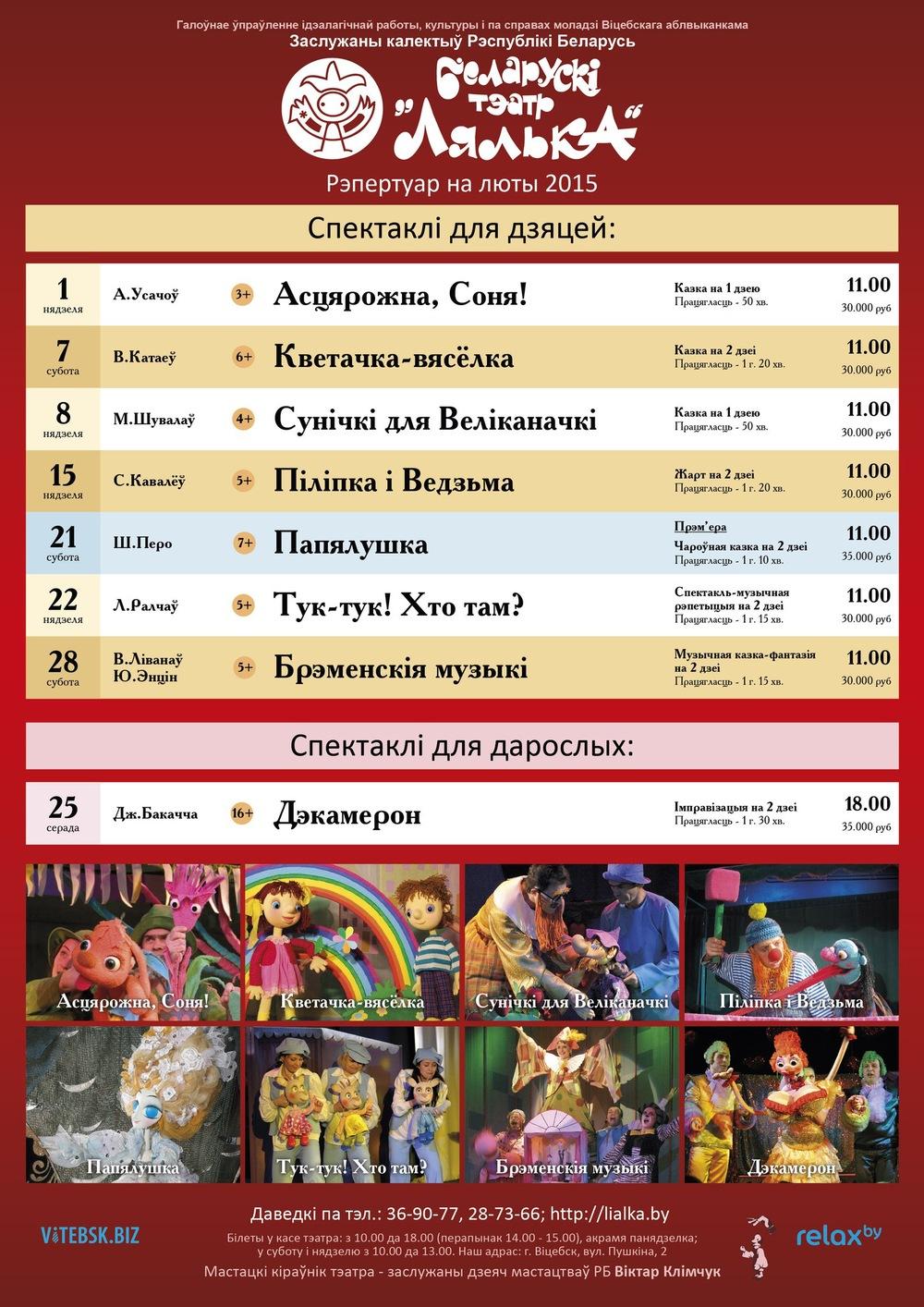 Витебск афиша театра лялька балет щелкунчик цена билета