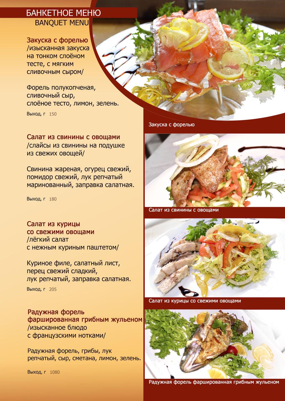 банкетное меню ресторана с фото и рецептами купить