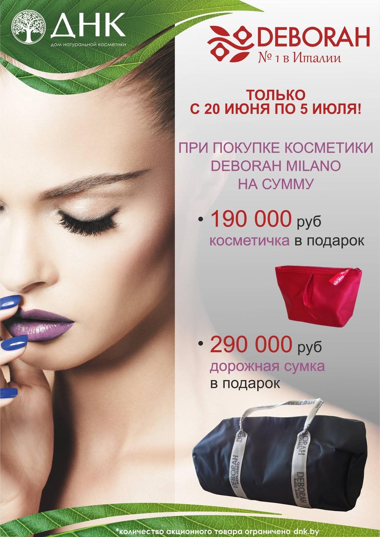 Купить косметику deborah в красноярске губная помада эйвон