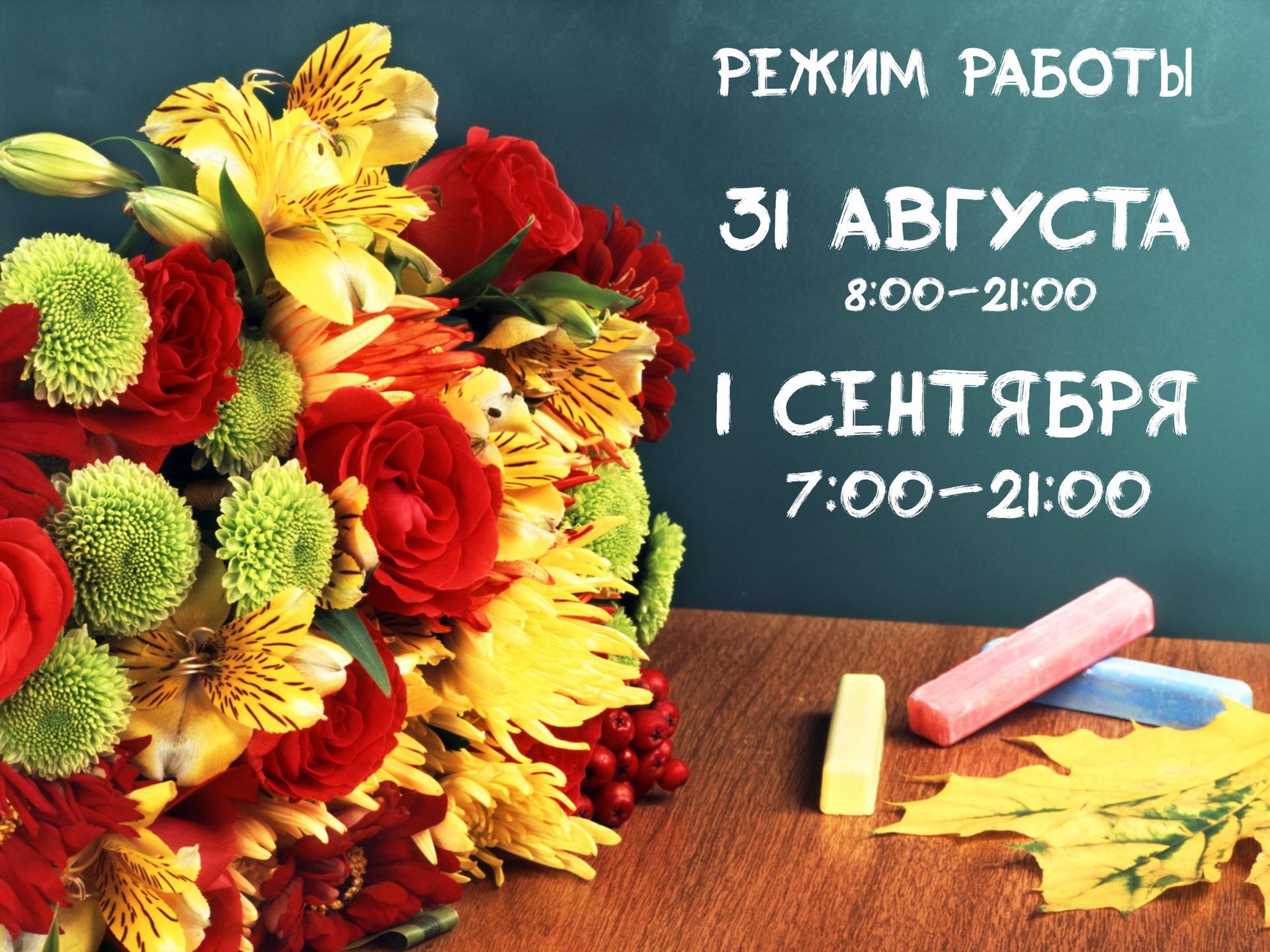 Поздравления с началом учебного года в прозе детям и родителям