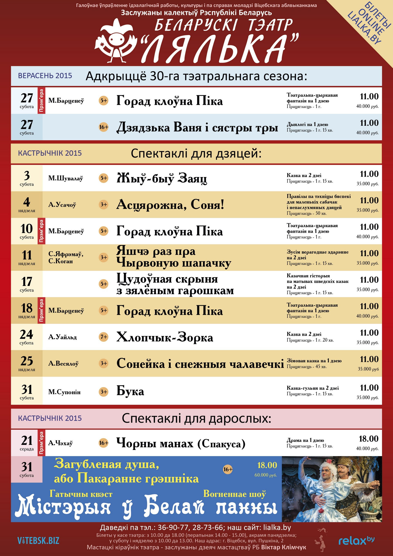 Театры афиша сентябрь 2015 кассы билетов на концерты москва