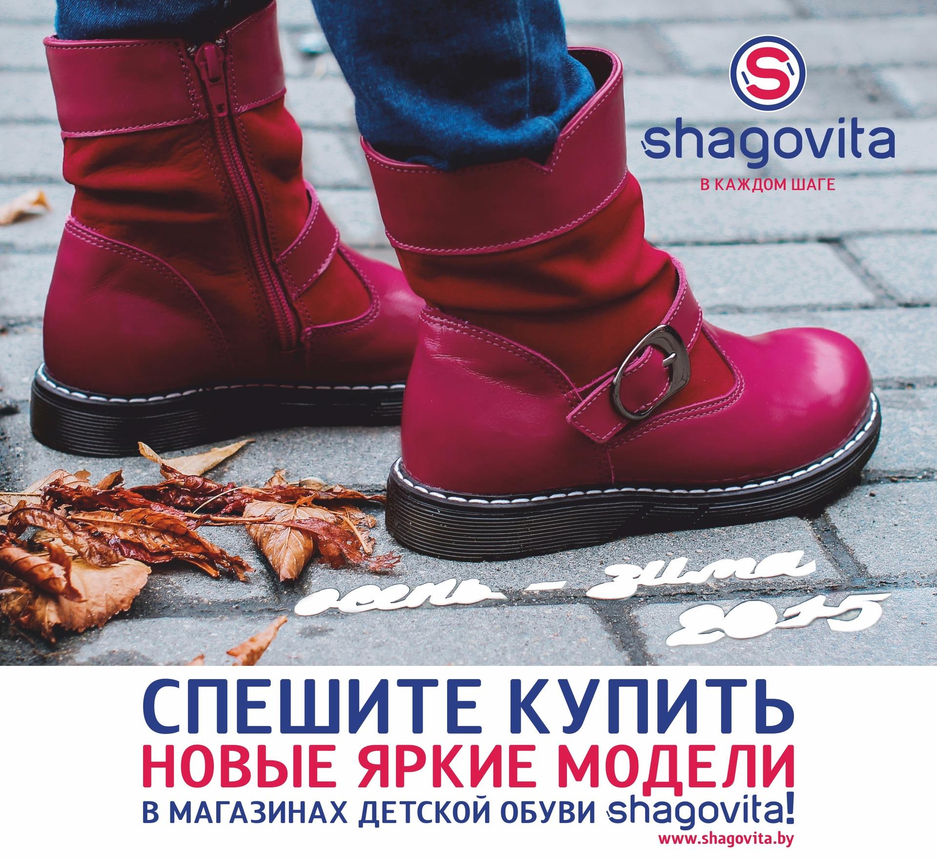 4d9c4b8d9 Новая коллекция осень−зима 2015 натуральной детской обуви Shagovita
