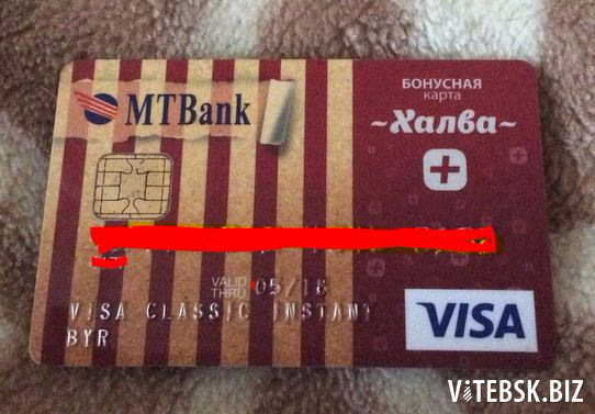 карта халва чей банк