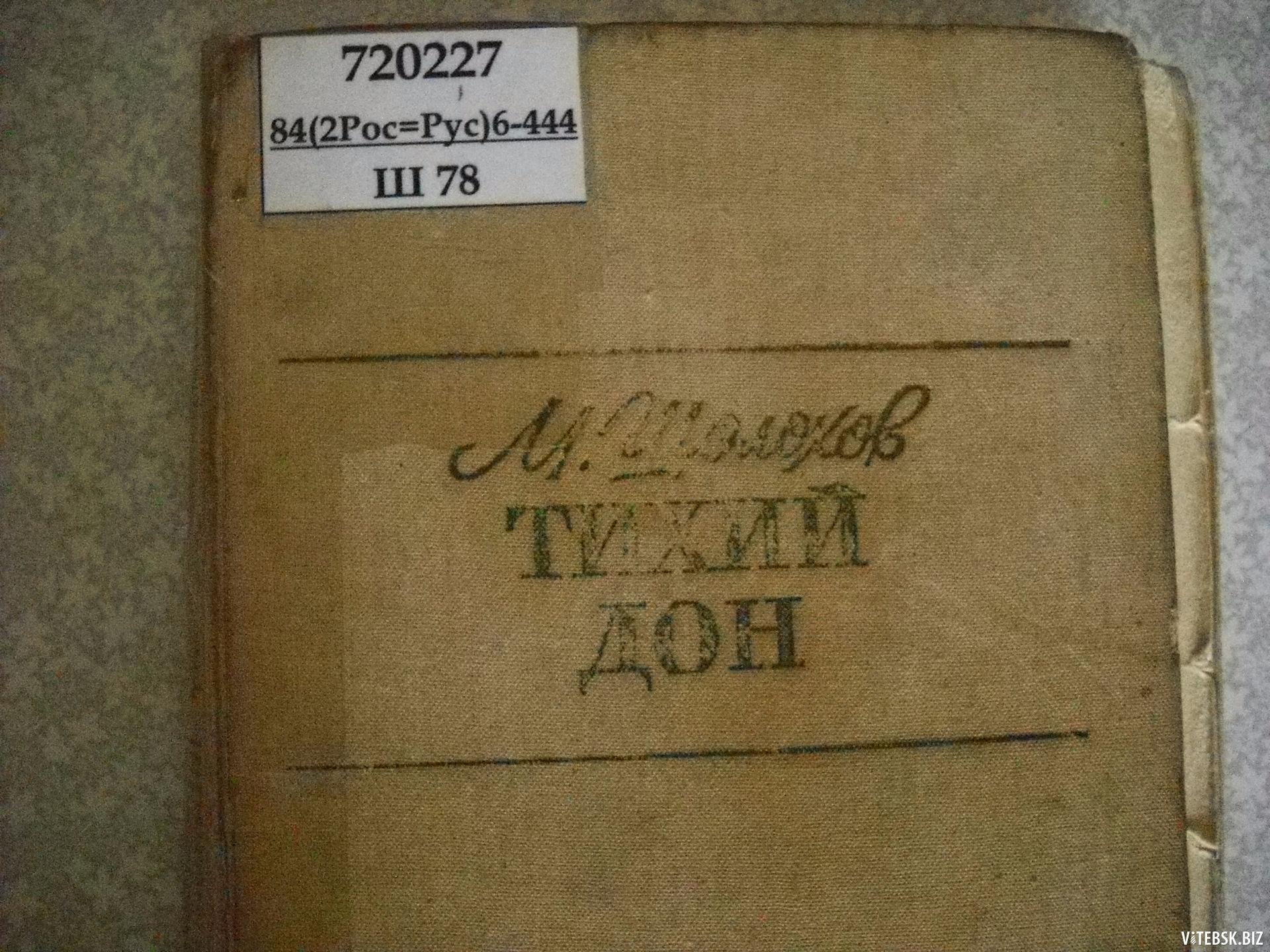 Библиотека им В И Ленина в Витебске Библиотека которая сыграла  Благодаря ей сколько сочинений контрольных курсовых и т д было написано Давно являюсь читательницей этой библиотеки Здесь можно найти различные книги