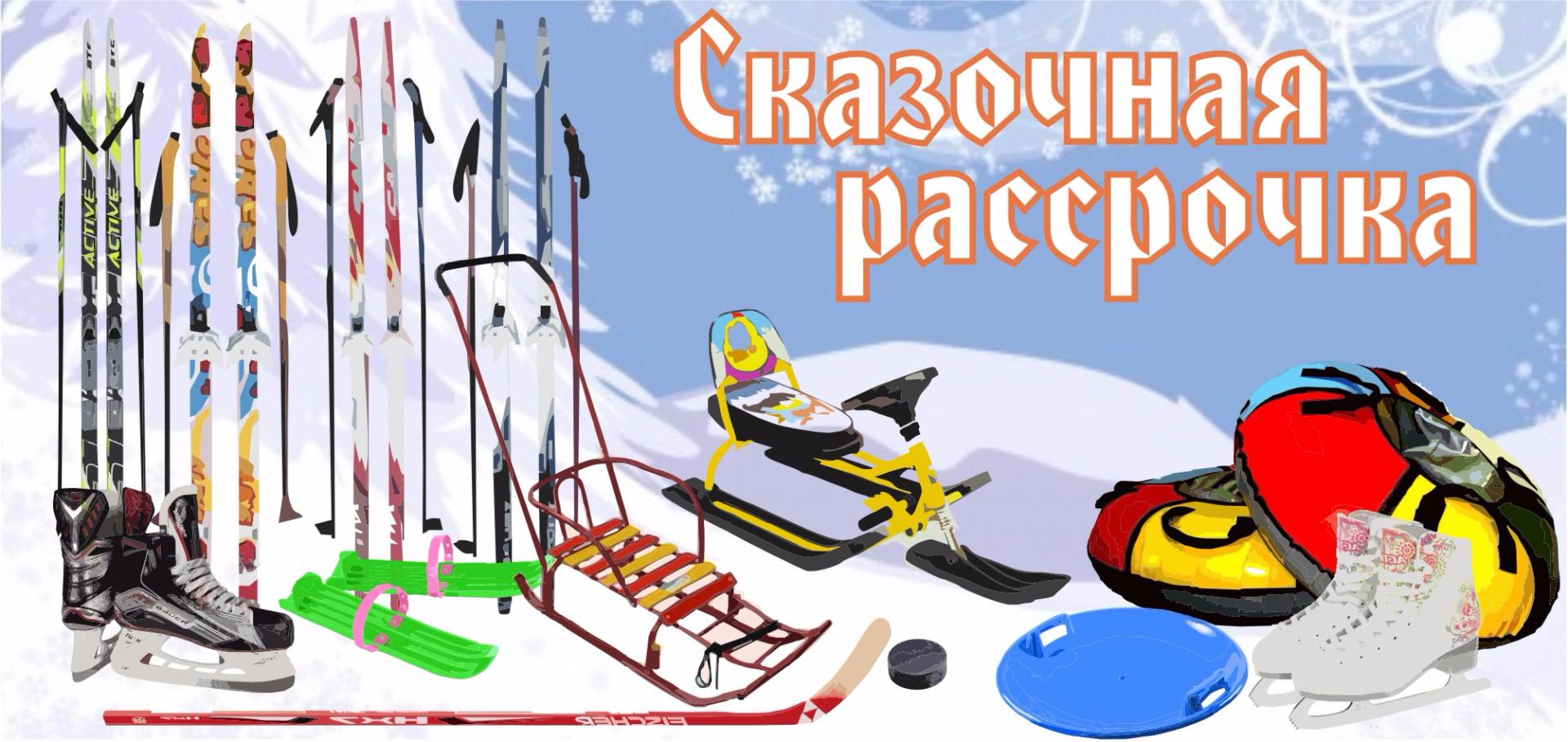 Зимний инвентарь картинки для детей