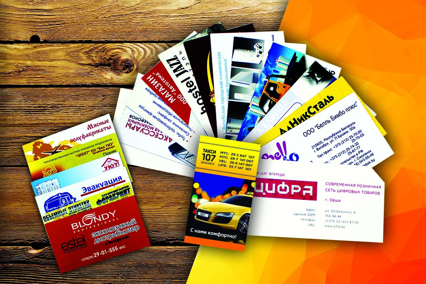 визитки качества открытки окраине