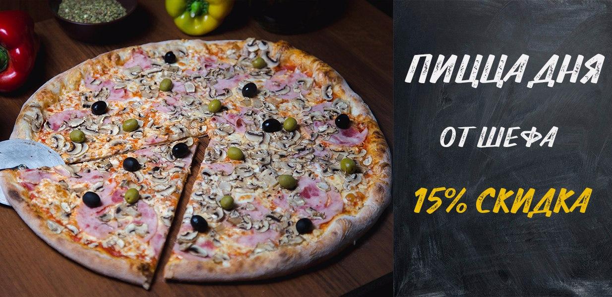 Скидка пицца дня экономь ка брянск официальный сайт