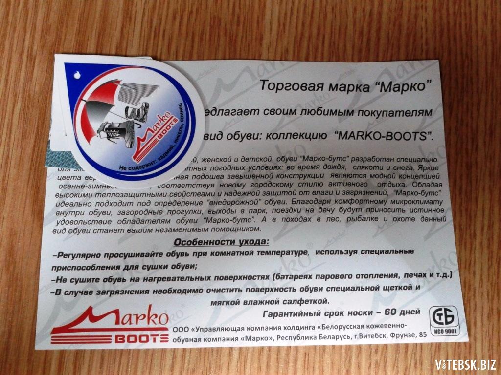 москва права потребителя обувь
