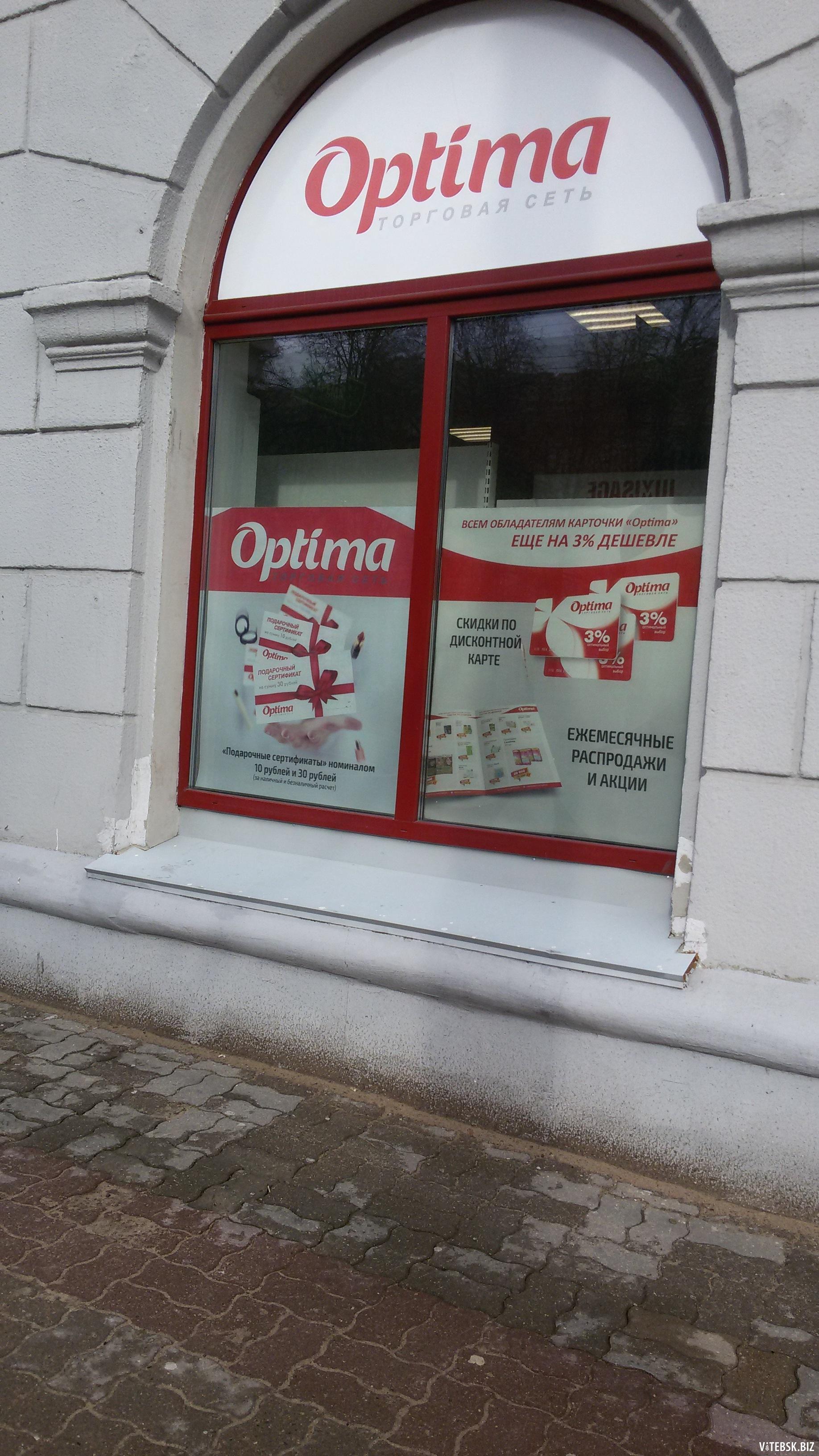 Магазин косметики оптима каталог