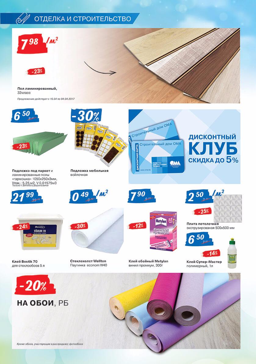 Магазин Ома Каталог Товаров