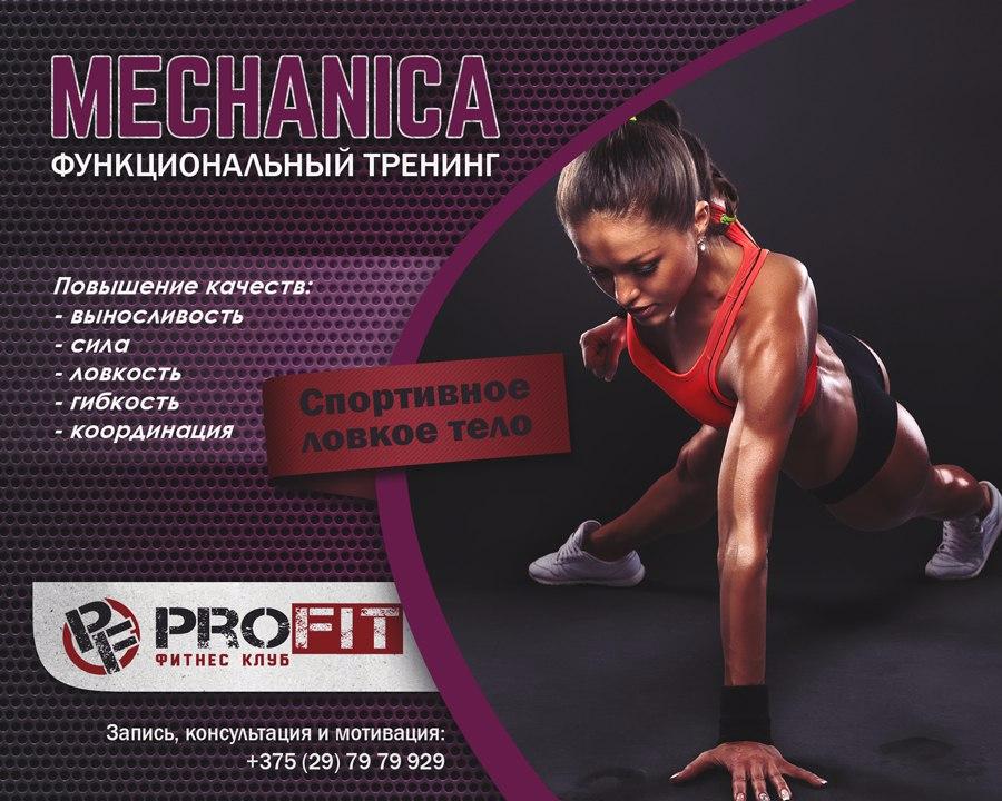 Программа функционального тренинга для похудения