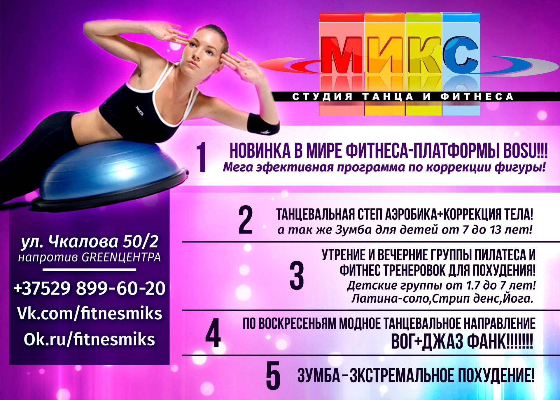 Направление Фитнеса Для Похудения.