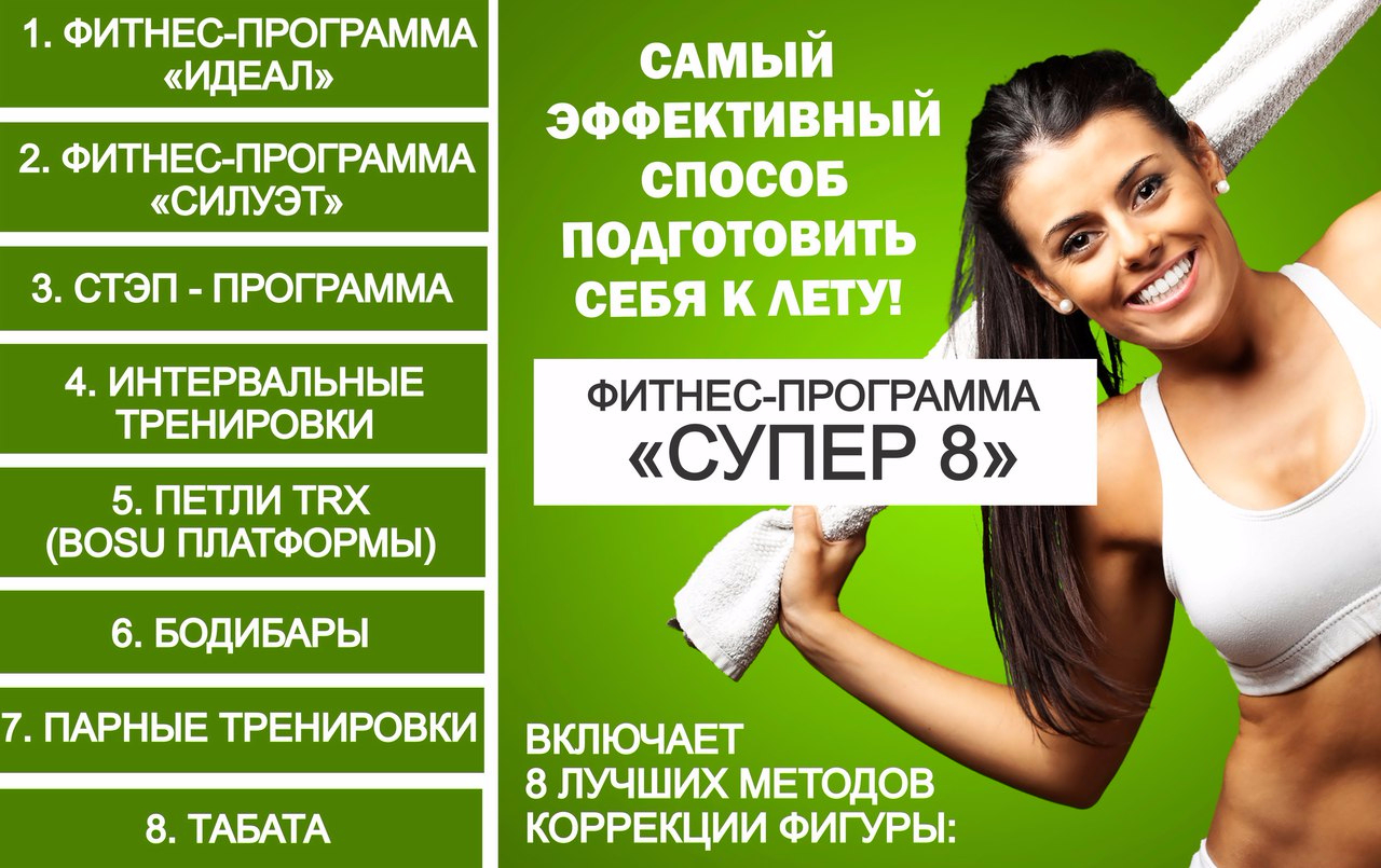 Программа Занятий В Фитнес Клубе Для Похудения.