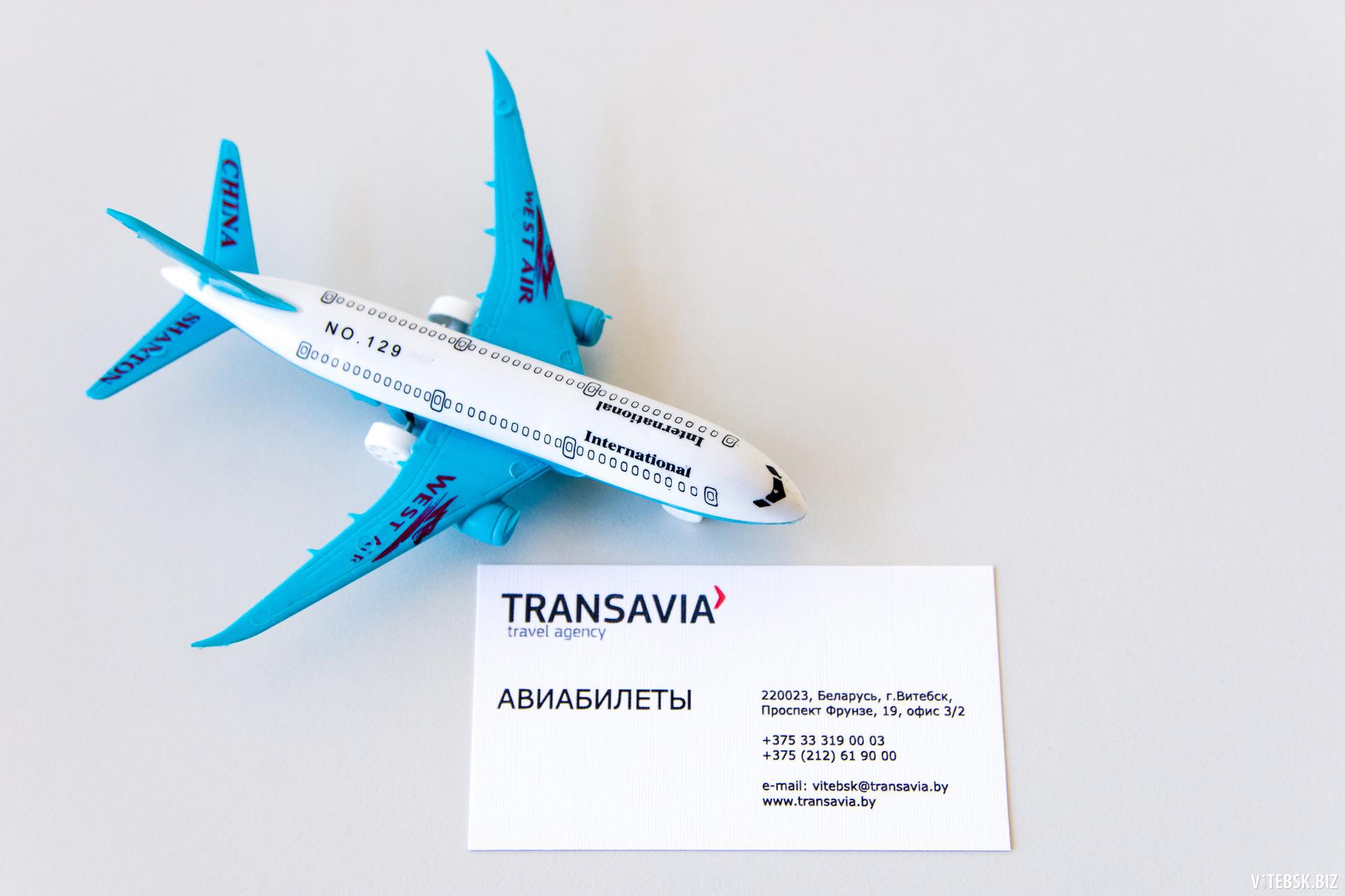 Аэрофлот транс агенство покупка авиа билетов