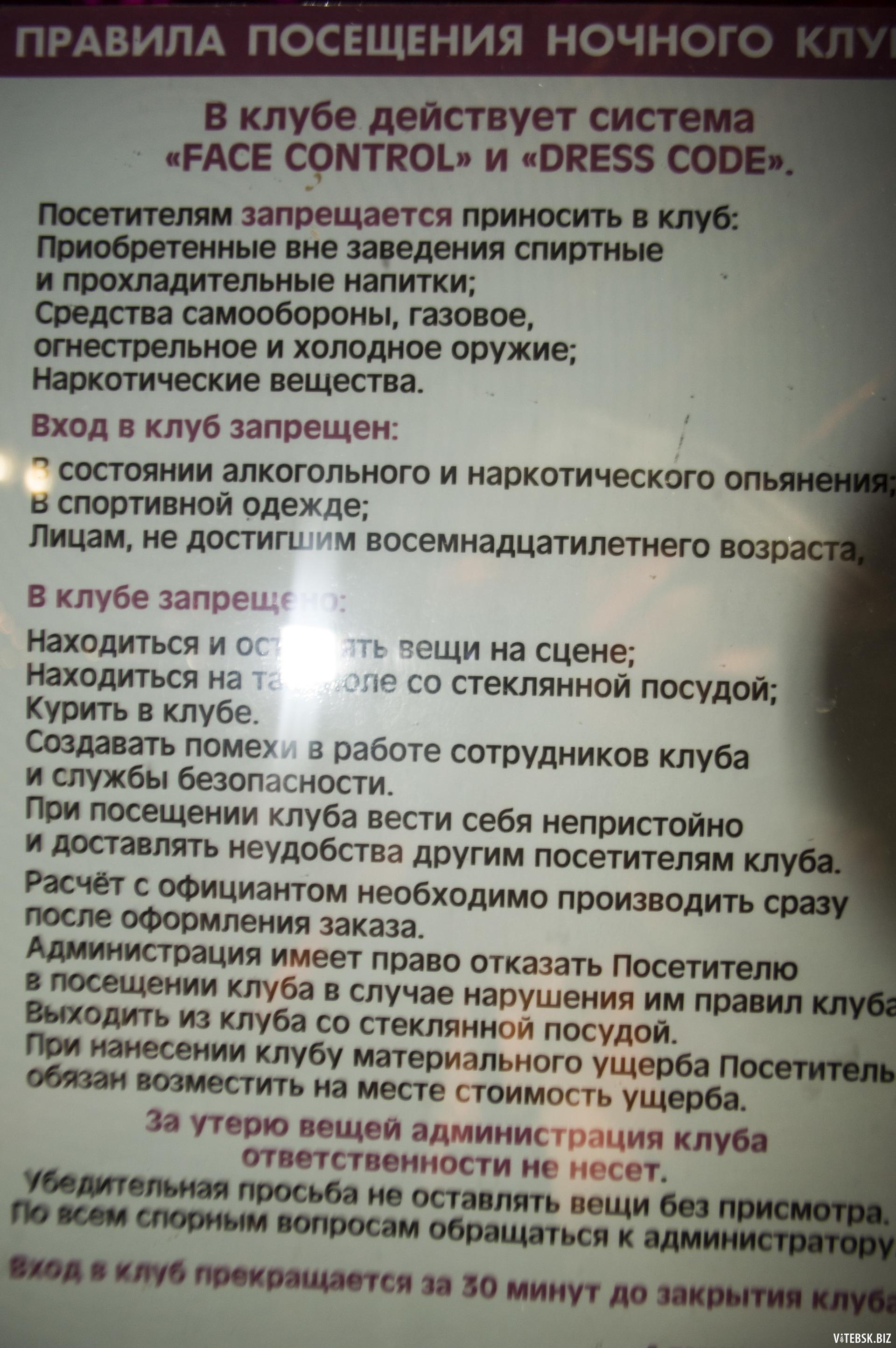 Возраст посещения ночных клубов баскет клубы москвы