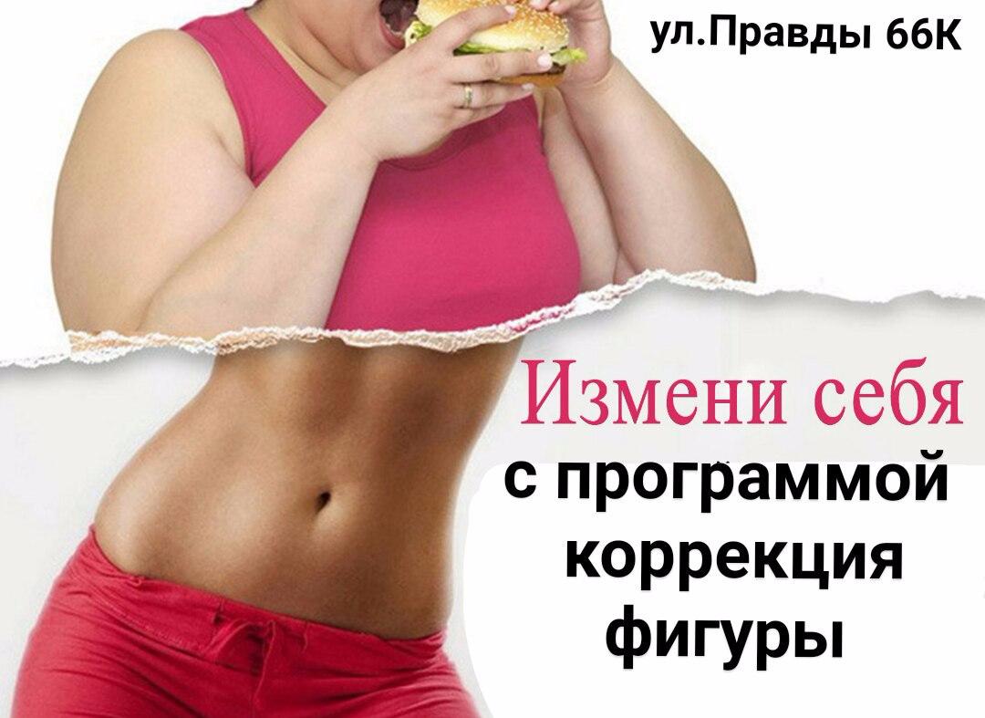 Сайт Программа Похудения.