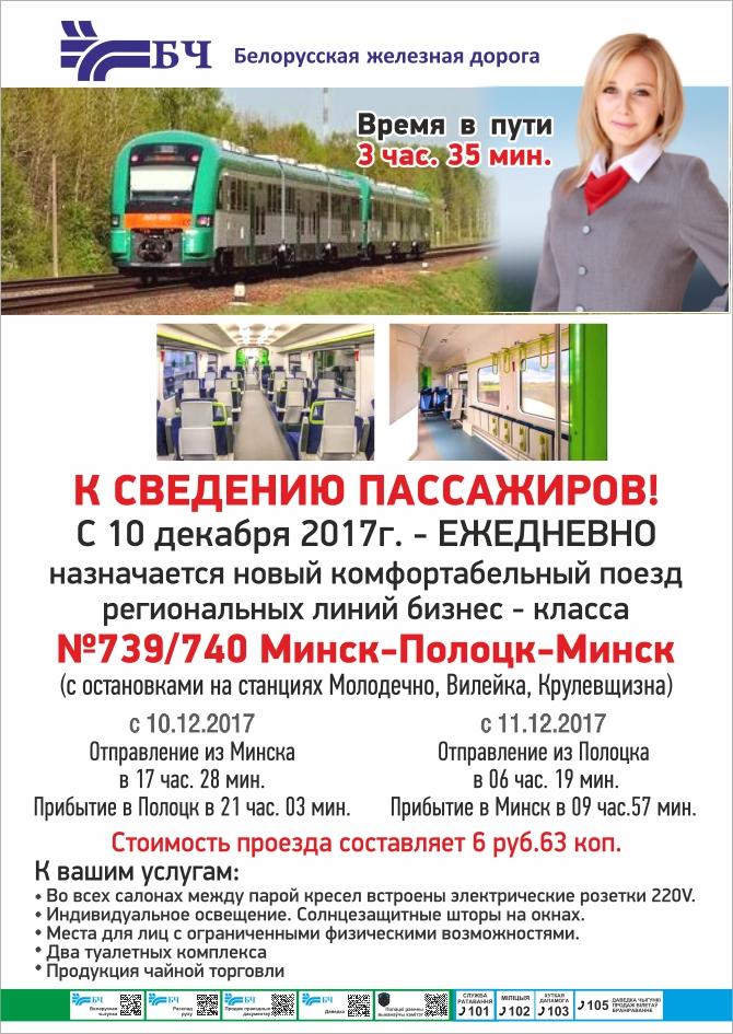 разделке брюшка поезд полоцк минск наличие свободных мест групповое избиение