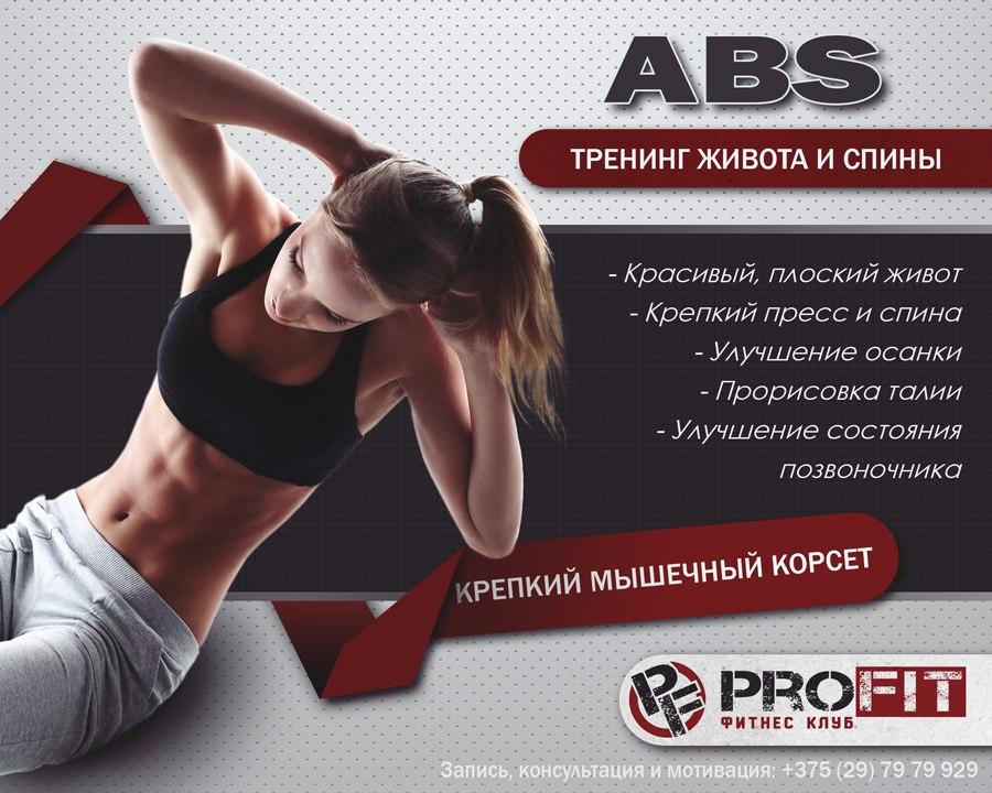 Фитнес клуб программы похудения