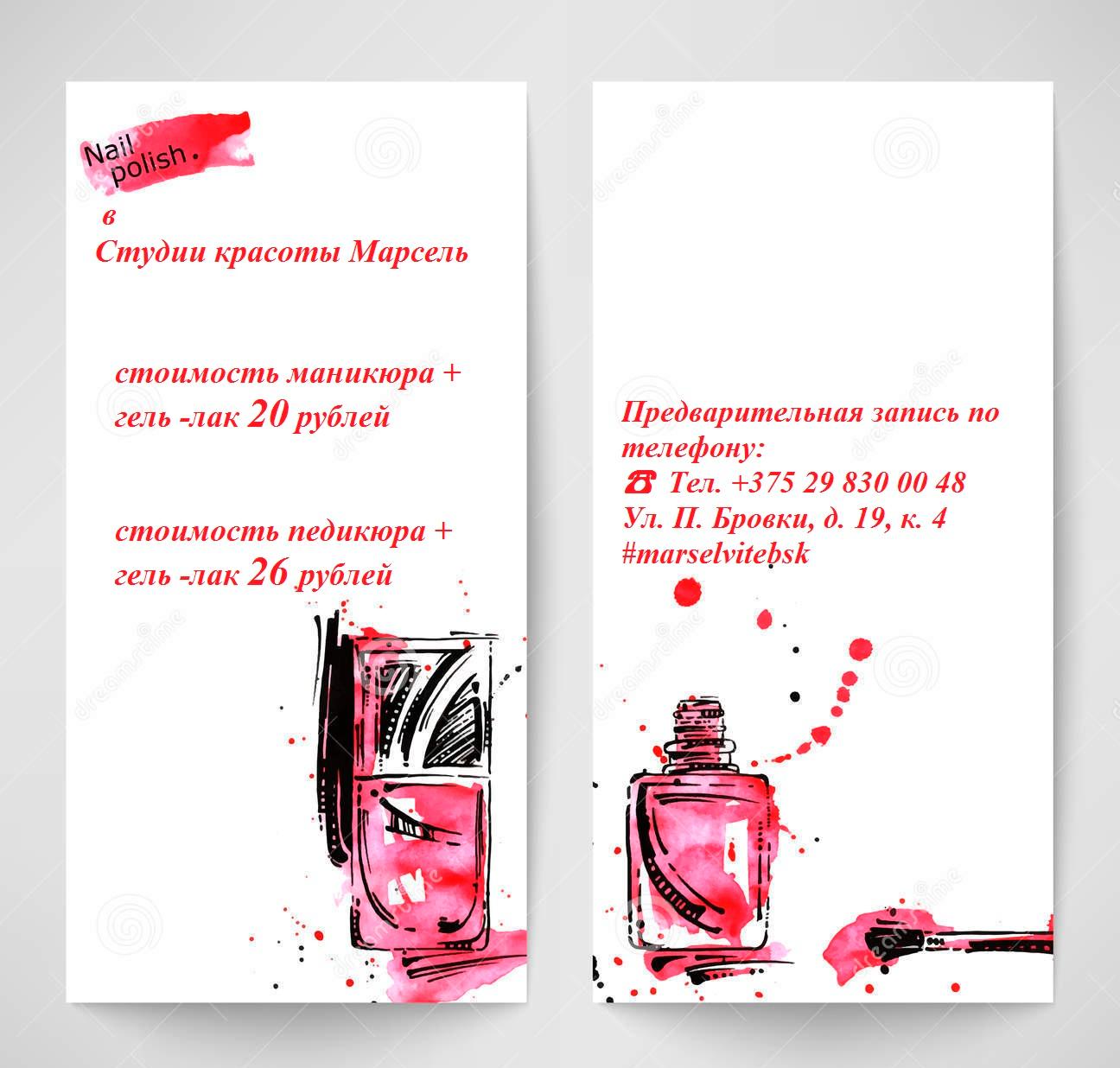 Акция на маникюр и педикюр, шеллак в СПб и другие 49