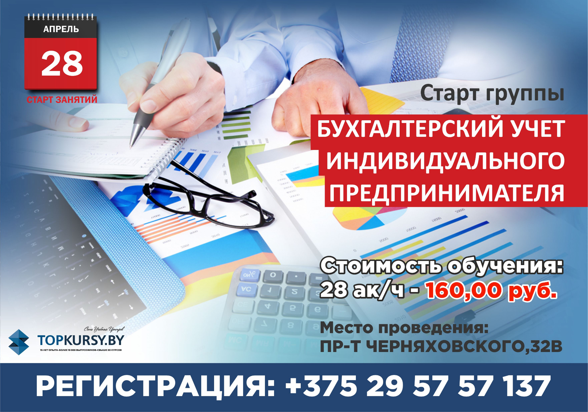 Курсы бухгалтера для ип в бресте вакансии бухгалтер в государственных организациях в москве