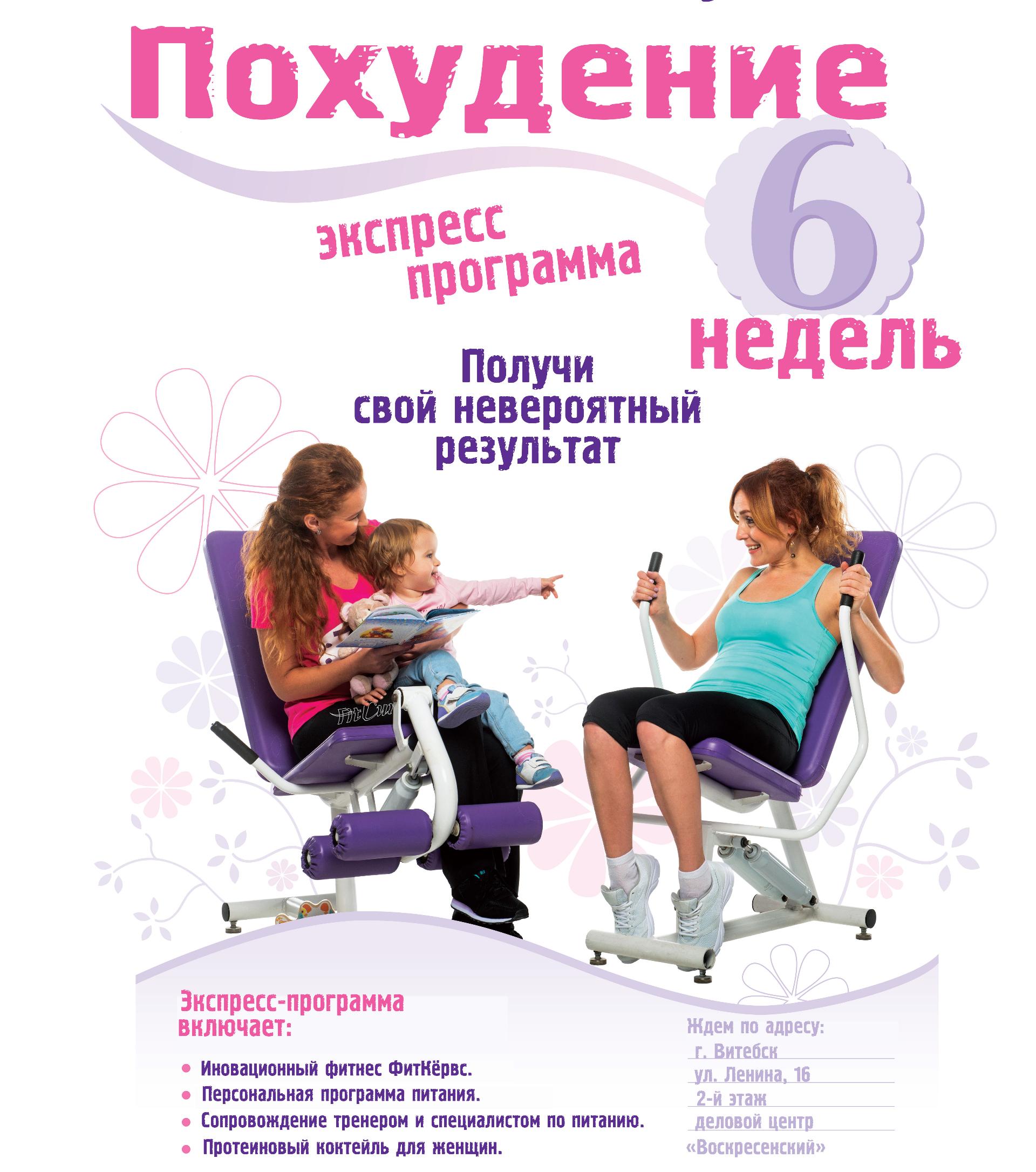 Фитнес Клуб С Программой Похудения. Фитнес-программа для похудения в домашних условиях и в тренажерном зале