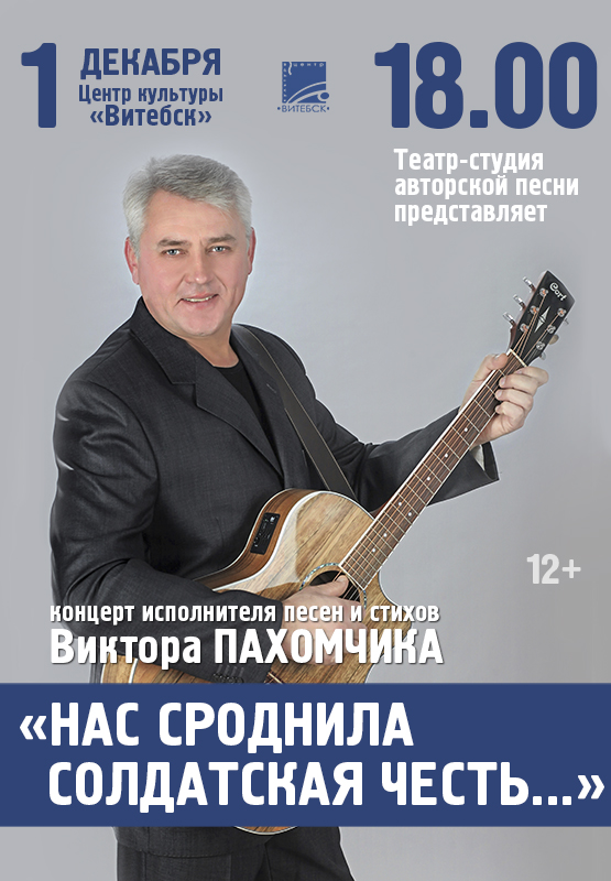 Витебск афиша театров и концертов мариинский театр купить билеты на март
