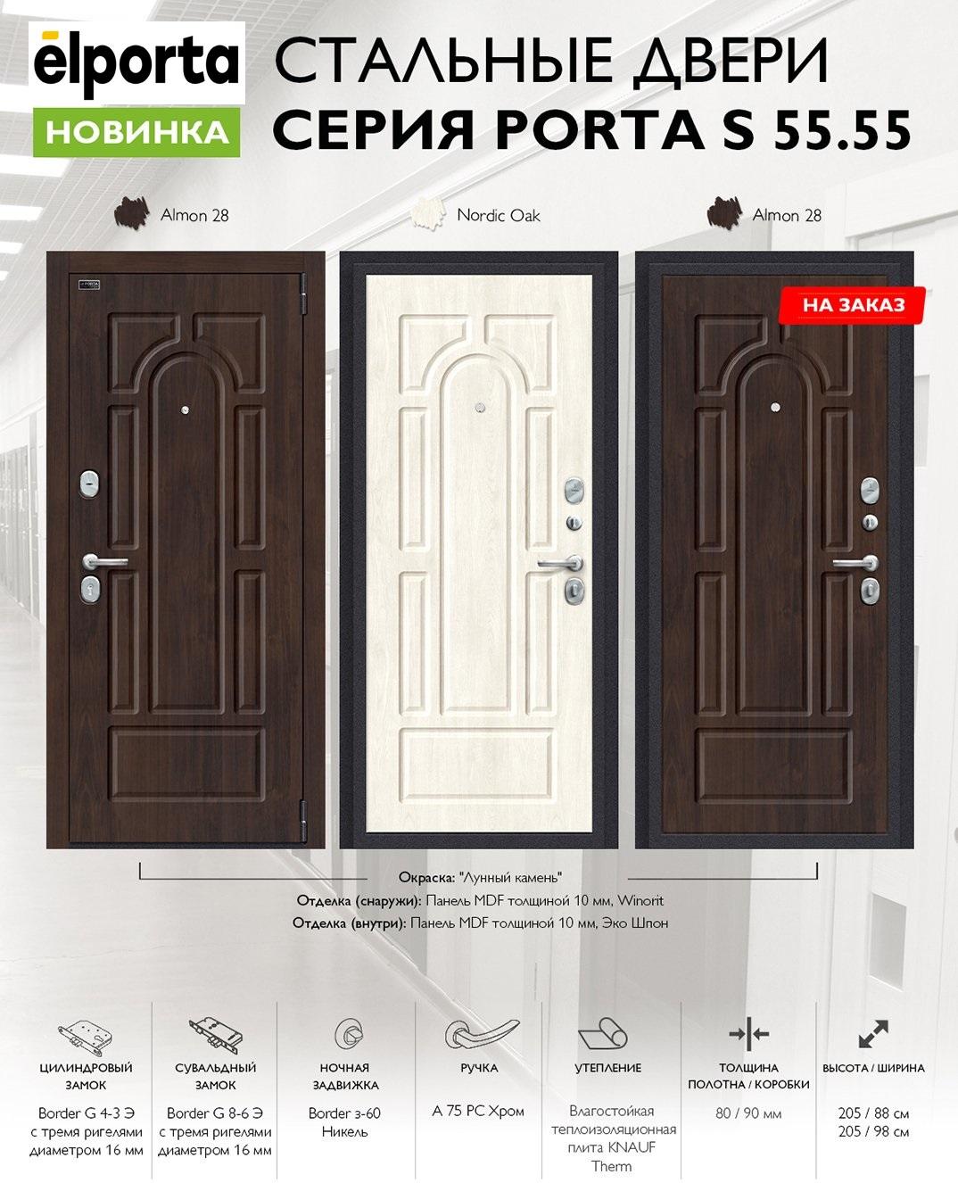 новинка в Elporta входные двери со скидкой 32 Porta S 5555