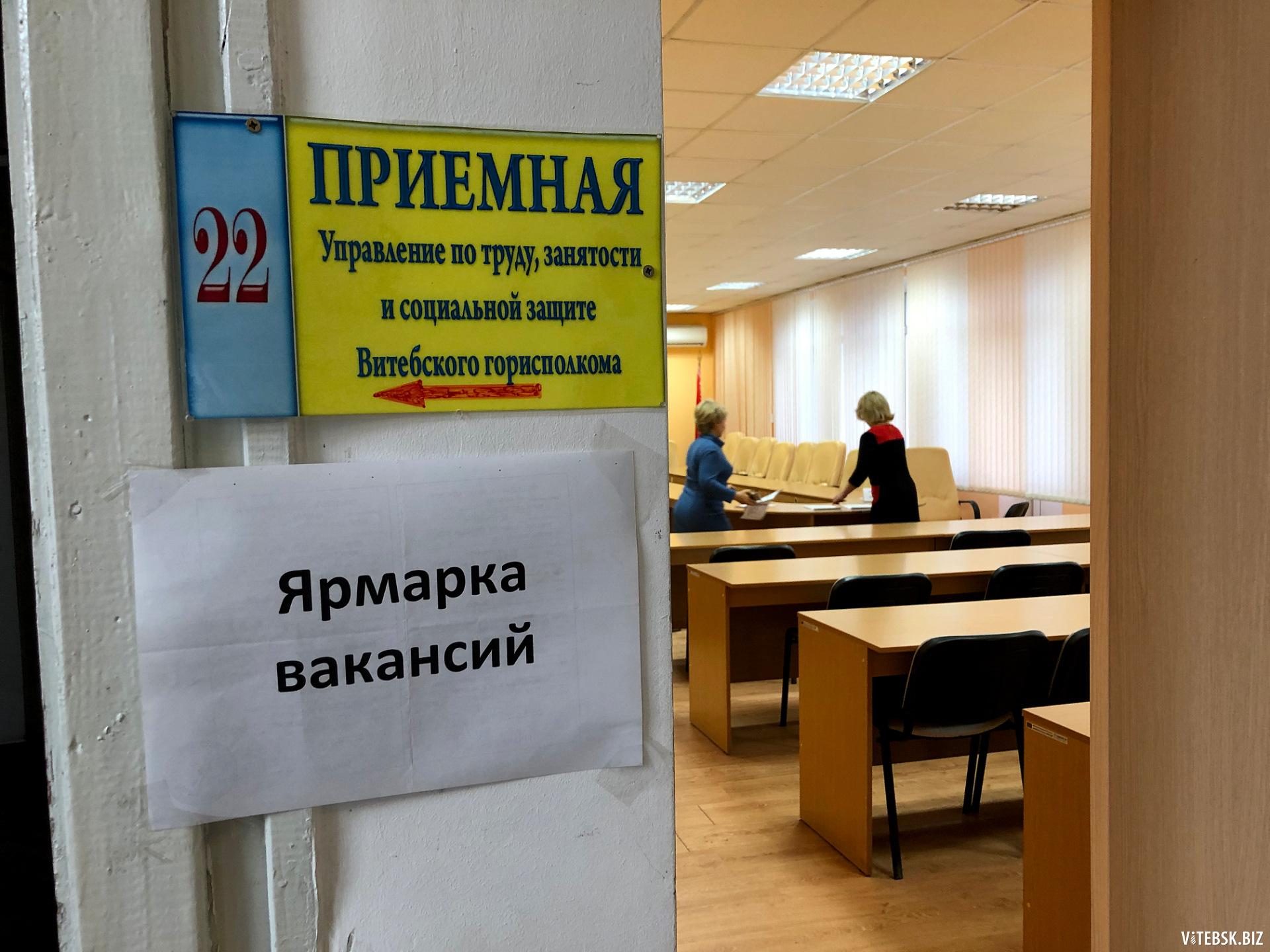Работа в витебске вакансии сегодня для девушки работа мужчина девушка модель в москве