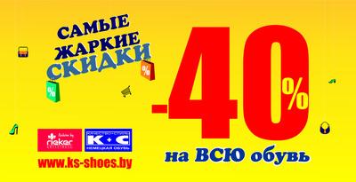 ebd242274 Разгар скидок в разгаре лета в магазинах «К+С» и Rieker: цены снижены на  40% и 50% на всю обувь. Карта магазинов. Телефоны…