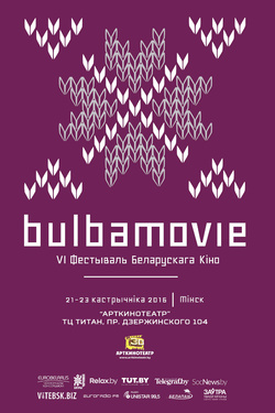 Bulbamovie. Афиша кино