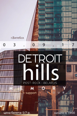 Detroit hills (post-rock). Афиша концертов