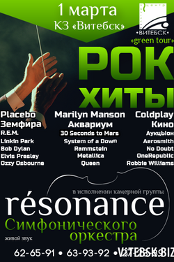 Résonance: Green tour. Афиша концертов