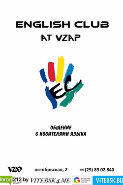 English Club at VZAP. Афиша мероприятий