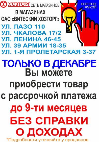 кредит без справок о доходах в витебске взять мини кредит онлайн на карту