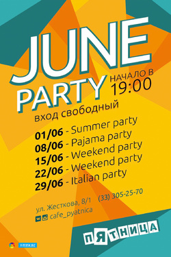 Weekend Party. Афиша вечеринок
