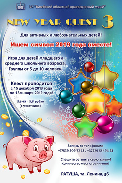 New Year Quest 3. Афиша мероприятий