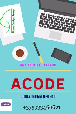 Проект Acode от Knowledge Land. Мастер-классы