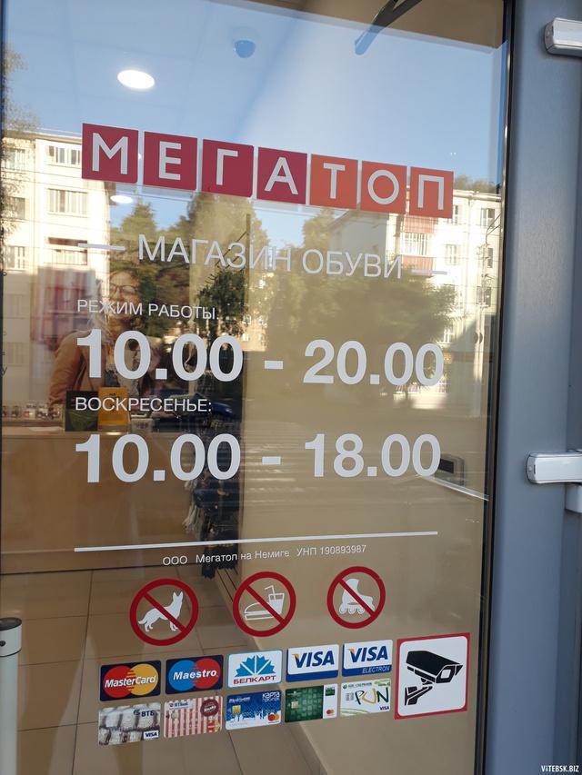 39a6784c Заехала в 19.57 магазин уже закрыт,хотя режим работы до 20.00.Мегатоп на  Черняховского.Не смогла осуществить покупку уже понравившихся мне туфелек.
